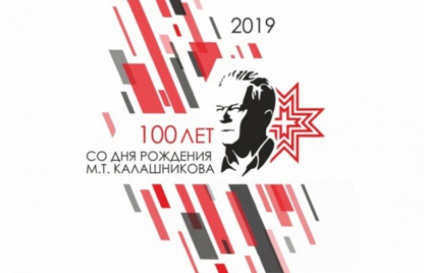 100 лет Калашникову
