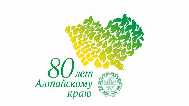 80 лет Алтаю