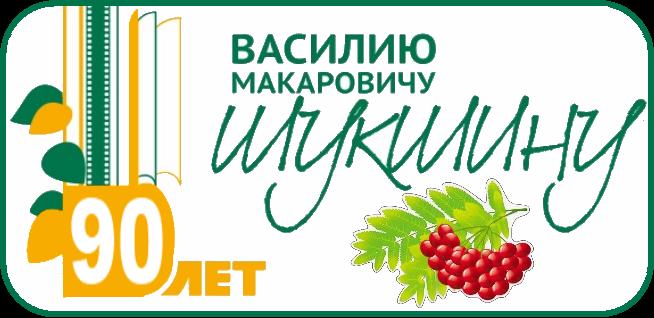 90 лет Шукшину