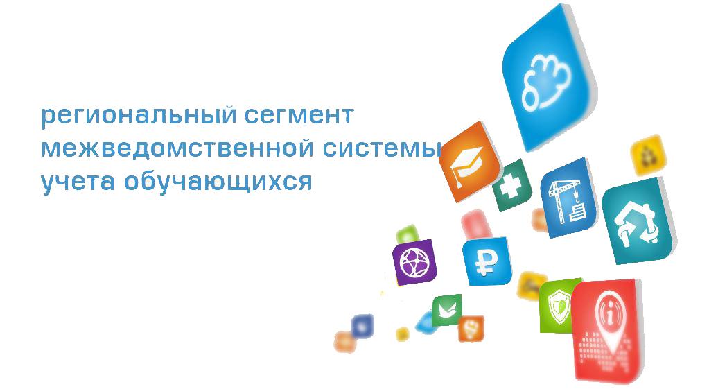 региональный сегмент межведомственной системы учета обучающихся