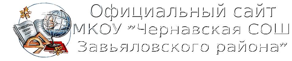 МКОУ Чернавская СОШ